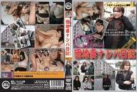 WORLD-002 やす&サンちゃんの団地妻ナンパ日記 No.1