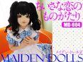 Maiden Dolls PV4 [ちいさな恋のものがたり]