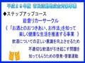 平成29年度岩倉市市民活動助成金対象事業の紹介