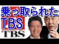 高校講座 TBSが朝鮮人に乗っ取られるまでの歴史