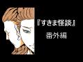 『眠れない夜』~すきま怪談・番外編32