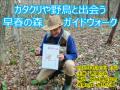 カタクリや野鳥と出会う早春の森ガイドウォーク 2018年4月13日(金) 宮城県仙台市 青葉の森緑地